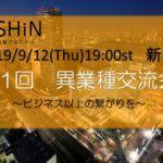 【開催レポート】新橋|M-SHiN 異業種交流会