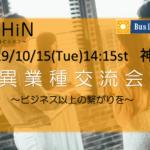 【開催レポート】神田|異業種交流会