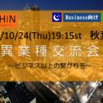 【開催レポート】秋葉原|異業種交流会※共催※