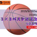 【開催レポート】大井町|3×3バスケ交流会