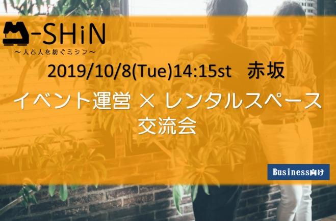 【開催レポート】赤坂|イベント運営×レンタルスペース交流会